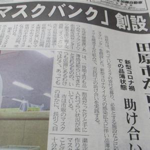 新型コロナウイルス関連 田原市 マスクバンク