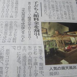 豊橋市 スーパー銭湯 ゆのゆ Toyohashi 