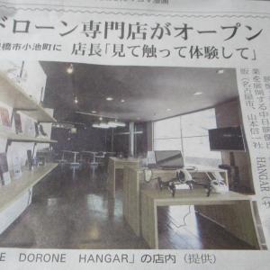 豊橋市 ドローン専門店 能舞台+カフェ