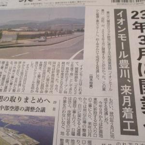 イオンモール豊川 2023年3月オープン