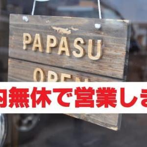 PAPASU年内無休ですよ♪