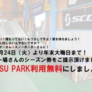 【 PAPASU PARKよりクリスマスプレゼント 】