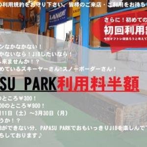 PAPASU PARK利用料半額にします!今日から3月末まで!