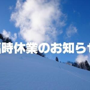 【 臨時休業のお知らせ 】1月19日(日)