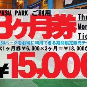 PAPASU PARK利用3ヶ月券販売!!