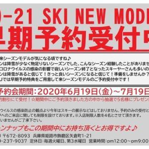 【 2020-2021 SKI NEW MODEL 早期予約会 】やりますよ!