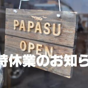 【 臨時休業のお知らせ 】8月2日(日)