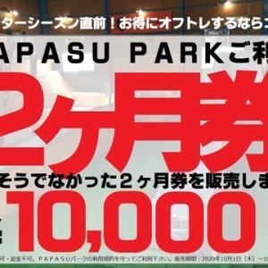 PAPASU PARKご利用2ヶ月券&3ヶ月券販売します!