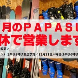 12月のPAPASUは無休です!
