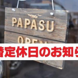 【 振替定休日のお知らせ 】5月6日(木)