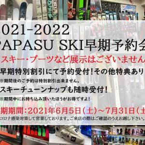 今シーズンのスキー用品のご予約はPAPASUまで!!2021-2022 PAPASU SKI早期予約会やってます!