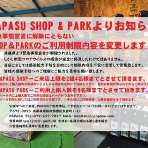 まん延防止等重点措置に伴うPAPASUの営業内容についてお知らせ