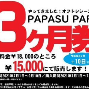 今年2回目の「PAPASU PARK利用3ヶ月券」販売します!