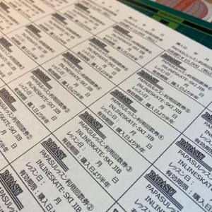 【 PAPASUレッスン回数券 】レッスン回数券作りました!