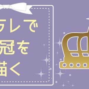【簡単イラレ】ペンツールで王冠を描こう!