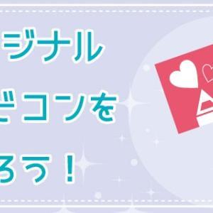 【ブログカスタム】オリジナルのファビコンを作ろう!