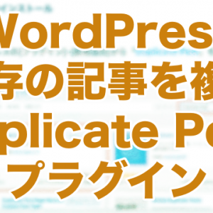 [WordPress]記事を簡単に複製するプラグインDuplicate Post