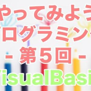 【絶対やさしい入門講座】はじめてのプログラミングをやってみよう第5回 [VisualBasic/VB2019]