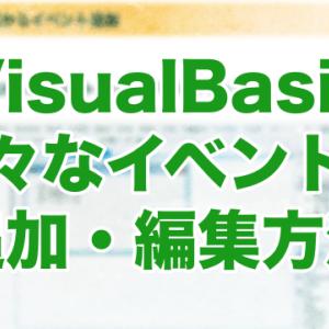 [VisualBasic]イベントの追加と編集方法