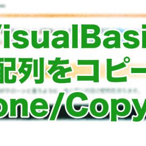 [VisulaBasic]配列のコピーするCloneとCopyTo()