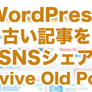 [WordPress]古い記事をツイッター・SNSシェアするプラグインRevive Old Post