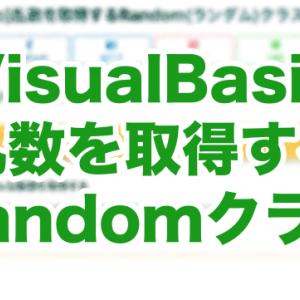 [VisualBasic]乱数を取得するRandom(ランダム)クラス