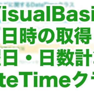 [VisualBasic]現在日付や時刻を操作するDateTimeクラスの取得・日付計算メソッド