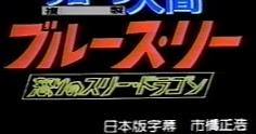 『クローン人間ブルース・リー 怒りのスリー・ドラゴン』(1977年)「リーのそっくりさん映画」