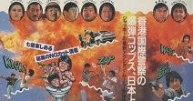 『五福星』シリーズのスーパー&コミカルなアクションシーン