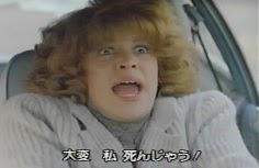 『ドライブアカデミー/全員免停』「見所ポイント紹介」