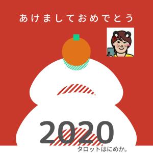 2020年お年賀