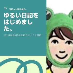 2021年8月9日~8月15日 ひとこと日記