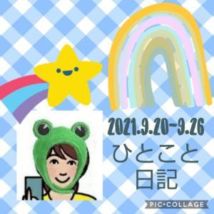 2021年9月20日~9月26日 ひとこと日記