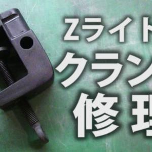 Zライトクランプ修理【01】
