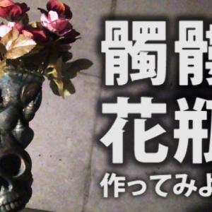 ドクロ花瓶【04】