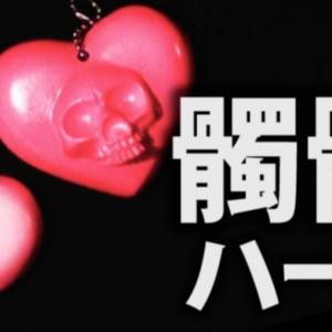 ドクロハート【04】