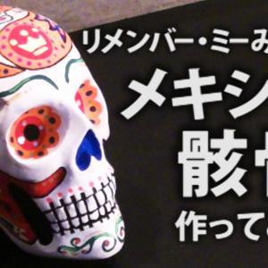 メキシコ 死者の日のドクロを描いてみよう【01】再