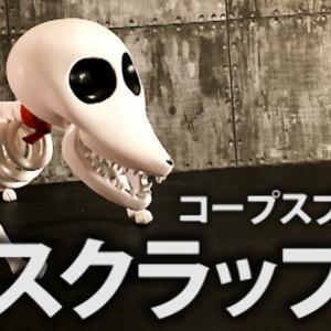 コープス・ブライド / スクラップス を作る【11】背骨