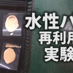 水性パテ再利用実験【01】