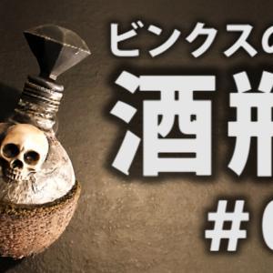 ビンクスの酒 酒瓶を作る #07 【04】
