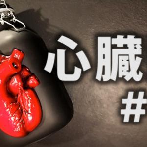 心臓瓶を作る #01【01】