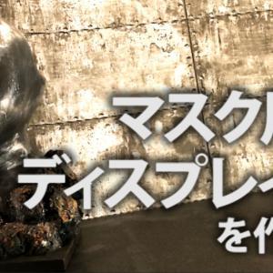 マスク用のディスプレイ台を作ろう【03】