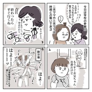【絵日記】協力プレイ。