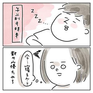 【絵日記】朝寝。