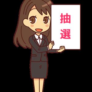 【IPO抽選】アクシス の結果!連休前に朗報は届くのか?(人>ω
