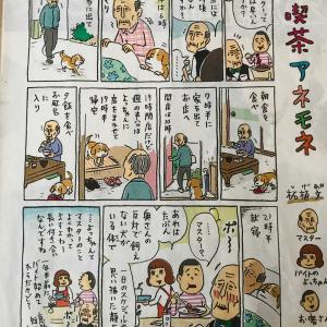 漫画 「喫茶アネモネ」が好きです。。