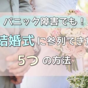 パニック障害の私が結婚式に参列できた5つの方法【案外イケます】