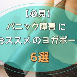 【決定版】パニック障害におススメな6つのヨガポーズ【筋肉をほぐしましょう】