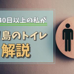 バリ島でトイレに困らないために解説します【日本とは常識が違います】