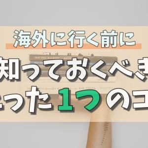 海外に行くなら知っておくべきたった1つのコト【それは日本歴史です】